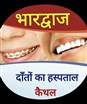 Dr. Mohan Lal Dr.M.L.Bhardwaj